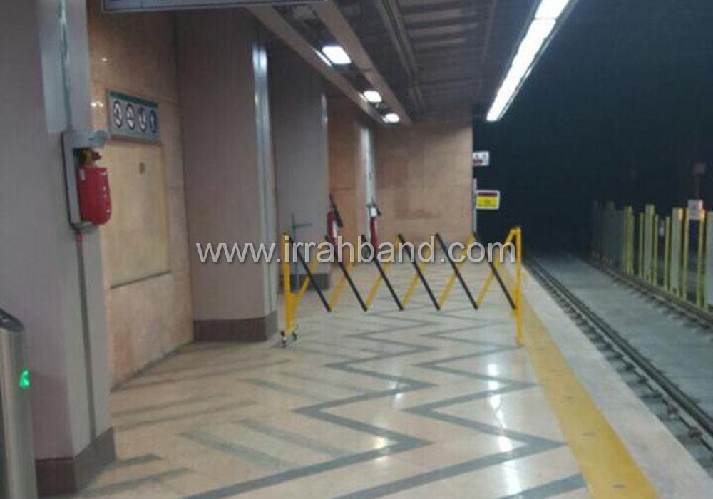 راهبند اکاردئونی در ایستگاه مترو
